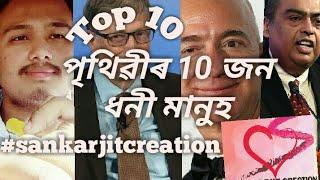 Top 10 richest people in world | Richest man India||