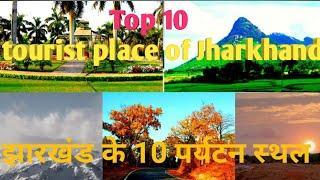 झारखंड के 10 पर्यटन स्थल (top 10 tourist place of Jharkhand)