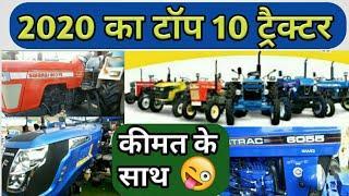 भारत की टॉप 10 ट्रैक्टर|Top 10 Tractor In India 2020| Best Tractor