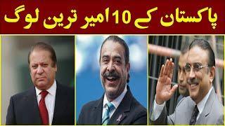 Top 10 Richest People in Pakistan | پاکستان کے 10 امیر ترین لوگ | World Now TV
