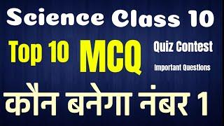 Science Class 10th | Important MCQ Questions | Top 10 Science Multiple Choice Questions