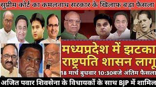 Scindia Effect:-Madhya Pradesh Kamalnath Govt Fall Down & Supreme Court Big Action?