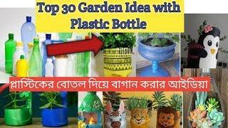 Top 30 Garden idea with plastic Bottle/ Plastic Bottle Gardening Idea 2020 /বোতল দিয়ে গার্ডেনিং
