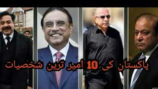 Top 10 Richest people in Pakistan | 10 Top Richest Pakistani