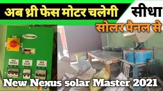 अब थ्री फेज मोटर चलेगी सीधा सोलर से | aata chakki solar system | solar atta chakki
