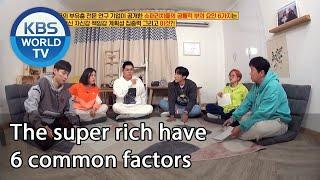 The super rich have 6 common factors [Problem Child in House/ ENG/ 2020.12.11]