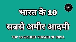 भारत के 10 सबसे अमीर आदमी   Top 10 Richest Person of India #Top10RichestPerson #India #RichestPerson