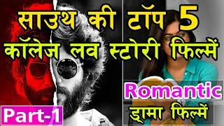Top 5 Best South College Romantic Love Story Movies in Hindi Dubbed -  Sauth Movie