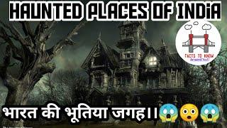 भारत की भूतिया जगह // Top 10 haunted place of INDIA // Amazing facts // Facts to know