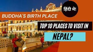 Top 10 place to visit in Nepal || Amazing places || In Hindi