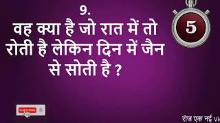 Top 10 Common Sense Questions | Riddles In Hindi | दिमांगी पहेली | Paheliyan In Hindi | Part 1 |