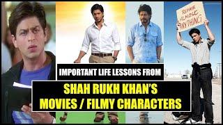 SHAHRUKH KHAN'S BEST LIFE LESSONS FROM HIS TOP IMPACTFUL FILMS | LESSONS FROM SRK'S MOVIE CHARACTERS