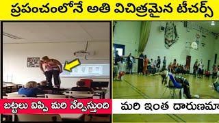 విచిత్రమైన ఆరుగురు టీచర్స్ || top 6 strange teachers in Telugu || insane teachers