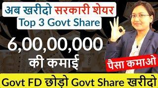 अब खरीदो सरकारी शेयर | Top 3 Best Government Share to Buy | Govt FD छोड़ो Govt Share खरीदो