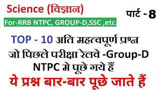 RRC Group D ||RRB NTPC || TOP-10 Question Science || by Ravi Sir | Class -8 || 1000 Questions Series
