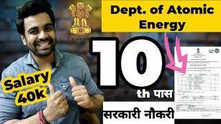 10th Pass Sarkari naukari / Dept. of Atomic Energy / Male Female Freshers / सुनहरा मौका/Apply Online