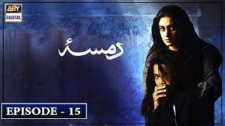 Damsa Episode 15   1st January 2020   ARY Digital Drama