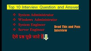 Top 10 Active Directory Interview Question and Answer | System Administrator Question Answer ||