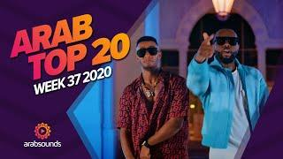 Top 20 Arabic Songs of Week 37, 2020 أفضل 20 أغنية عربية لهذا الأسبوع