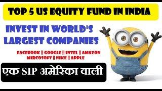 Top 5 US Equity Fund in India    एक SIP अमेरिका वाली