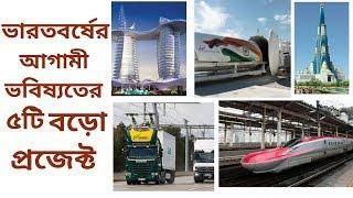 Upcoming top 5 india government mega projects/india future 2050/ indian