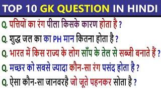 Top 10 Most brilliant GK questions with answers (compilation) FUNNY IAS Interview #GK#GK2020 Part-20