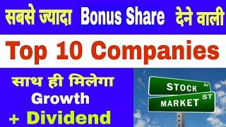 Top 10 Bonus Share Giving indian Companies  | Regular Bonus Share Giving Companies | Success Place