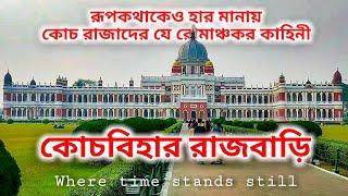 Cooch Behar Rajbari | কোচবিহার রাজবাড়ি | Top historical tourist place in West Bengal | COB Palace